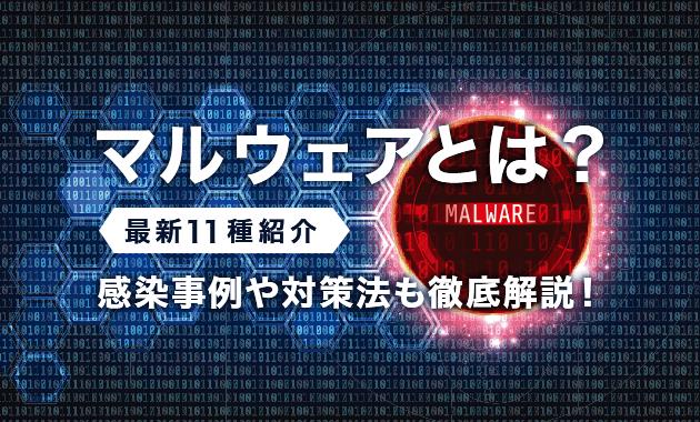 マルウェアとは?【最新11種】紹介|感染事例や対策法も徹底解説!