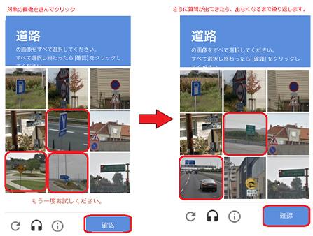 引用:画像認証の導入