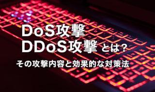 【DoS攻撃・DDoS攻撃】とは?その攻撃内容と効果的な対策法