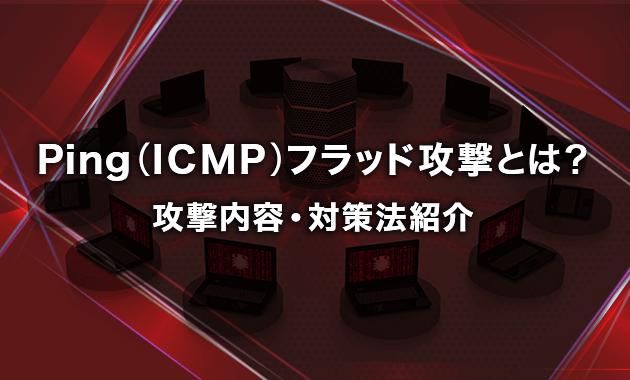 Ping(ICMP)フラッド攻撃とは?攻撃内容・対策法紹介