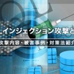 SQLインジェクション攻撃とは?攻撃内容・被害事例・対策法紹介
